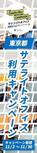 東京都サテライトオフィス利用キャンペーン