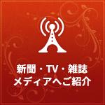 新聞・TV・雑誌 メディアへご紹介