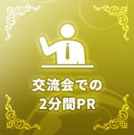 交流会での2分間PR