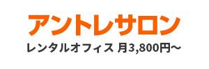 アントレサロン レンタルオフィス月3,800円〜