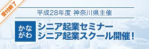 平成28年度神奈川県シニア起業セミナー・スクール