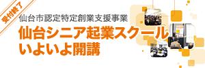仙台シニア起業スクール