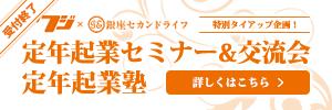 夕刊フジ×銀座セカンドライフ 特別タイアップ 定年起業セミナー&交流会・定年起業塾】