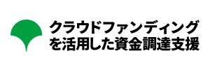 東京都クラウドファンディングを活用した資金調達支援