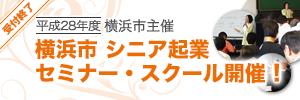 平成28年度横浜市シニア起業セミナー・スクール