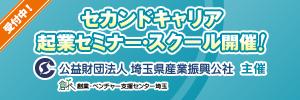 埼玉県セカンドキャリア起業セミナー・スクール