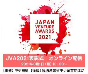 価値観を塗り替えるベンチャー起業家が一堂に集結!「JVA2021表彰式」