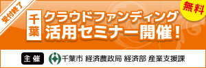 《無料》千葉 クラウドファンディング活用セミナー開催!