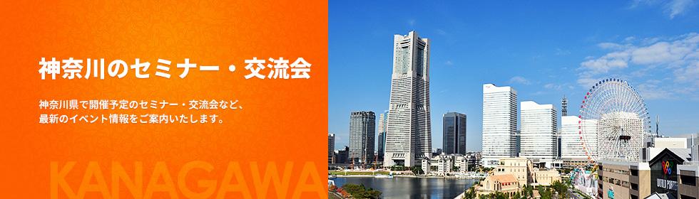 page_header_event_kanagawa