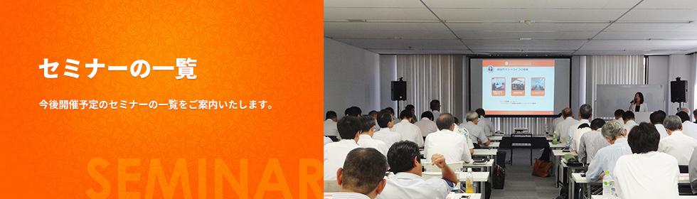 page_header_event_seminar