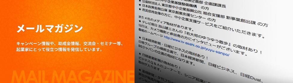 page_header_mailmagazine