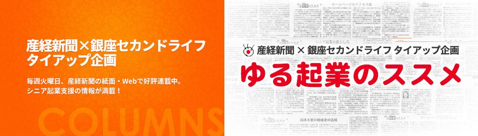 page_header_sankei