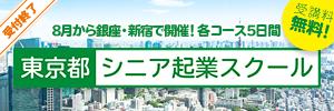 東京都シニア起業スクール
